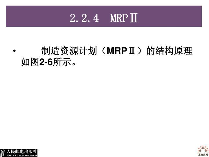 2.2.4  MRPⅡ