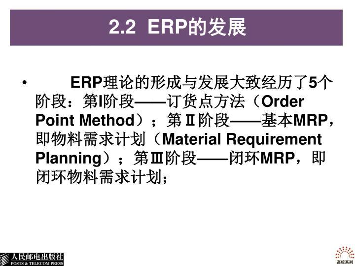2.2  ERP