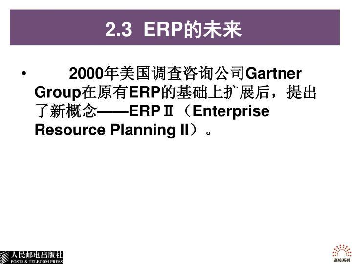 2.3  ERP