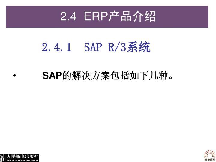 2.4  ERP