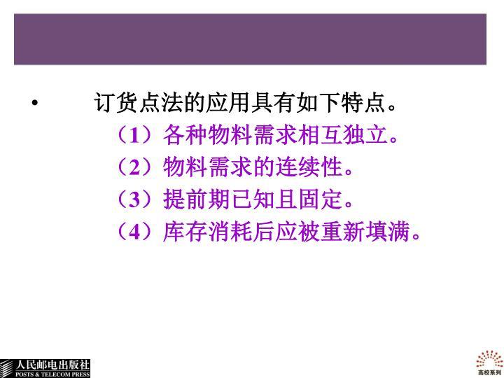 订货点法的应用具有如下特点。