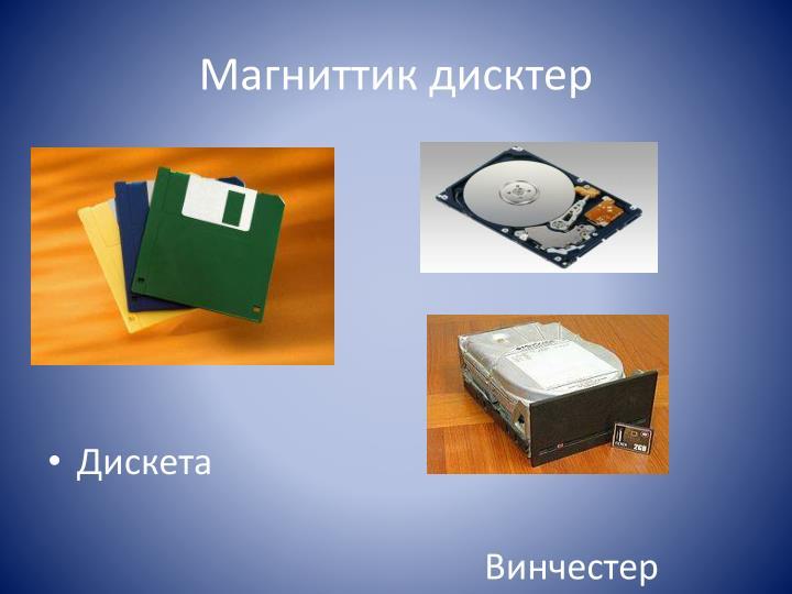 Магниттик дисктер