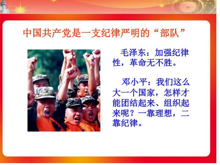 """中国共产党是一支纪律严明的""""部队"""""""
