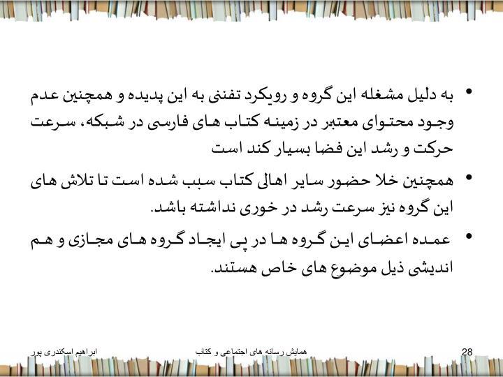 به دلیل مشغله این گروه و رویکرد تفننی به این پدیده و همچنین عدم وجود محتوای معتبر در زمینه کتاب های فارسی در شبکه، سرعت حرکت و رشد این فضا بسیار کند است