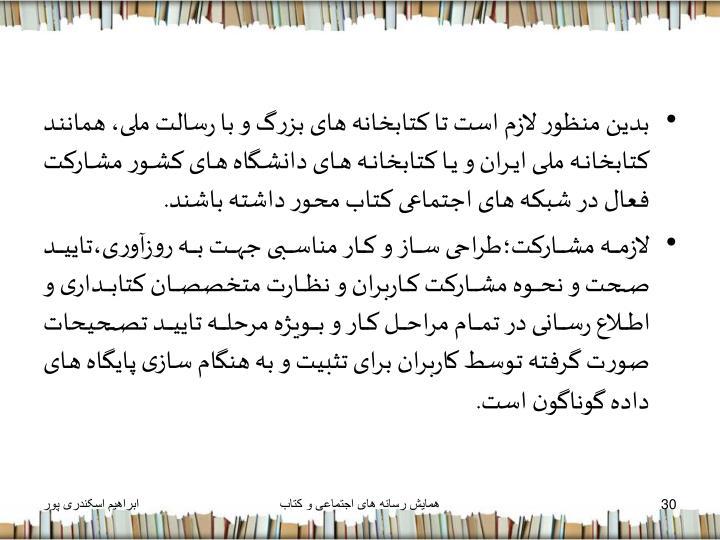 بدین منظور لازم است تا کتابخانه های بزرگ و با رسالت ملی، همانند کتابخانه ملی ایران و یا کتابخانه های دانشگاه های کشور مشارکت فعال در شبکه های اجتماعی کتاب محور داشته باشند.