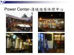 power center1