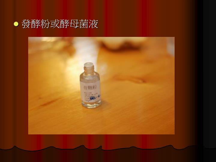 發酵粉或酵母菌液