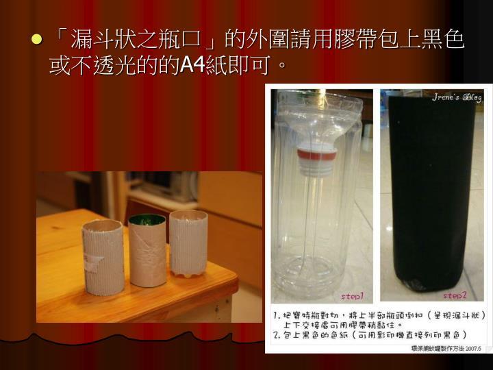 「漏斗狀之瓶口」的外圍請用膠帶包上黑色或不透光的的