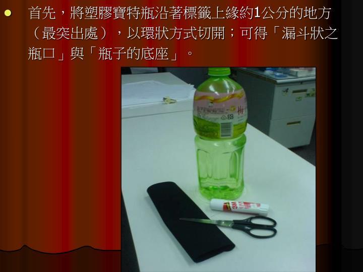 首先,將塑膠寶特瓶沿著標籤上緣約