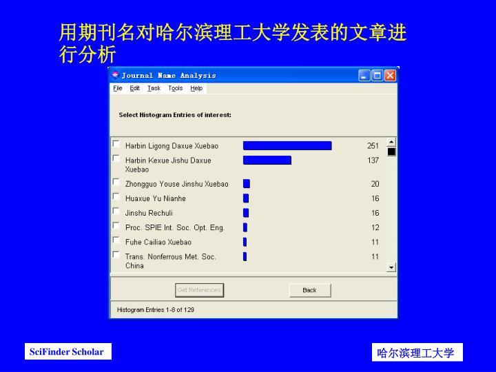 用期刊名对哈尔滨理工大学发表的文章进行分析