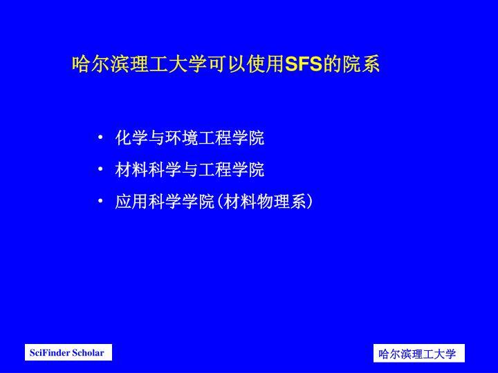 哈尔滨理工大学可以使用