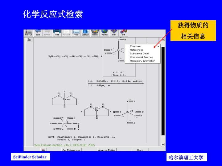 化学反应式检索