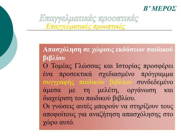 Β' ΜΕΡΟΣ