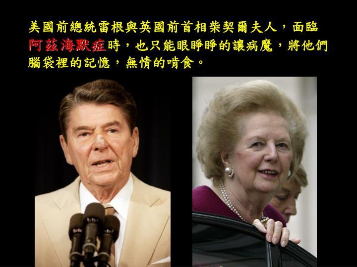 美國前總統雷根與英國前首相柴契爾夫人,面臨