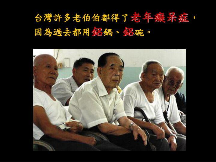 台灣許多老伯伯都得了