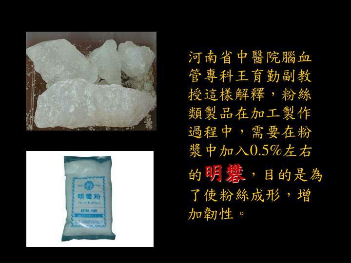河南省中醫院腦血管專科王育勤副教授這樣解釋,粉絲類製品在加工製作過程中,需要在粉漿中加入
