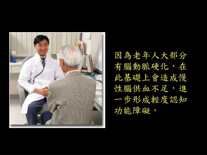 因為老年人大部分有腦動脈硬化,在此基礎上會造成慢性腦供血不足,進一步形成輕度認知功能障礙,