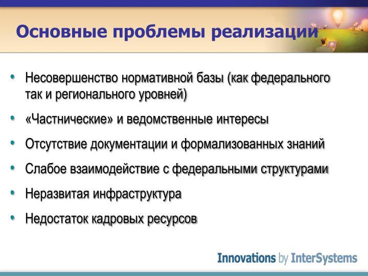 Основные проблемы реализации