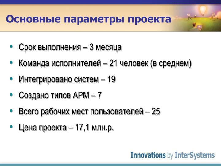 Основные параметры проекта