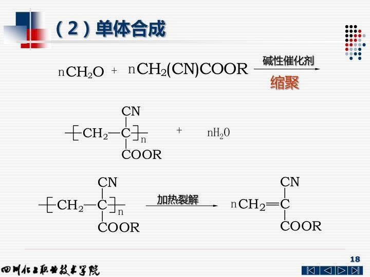 碱性催化剂