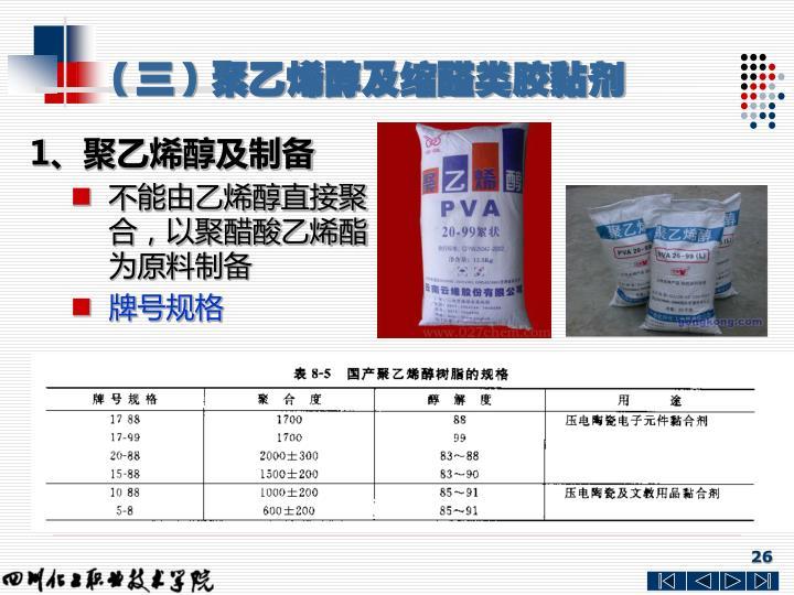 (三)聚乙烯醇及缩醛类胶黏剂