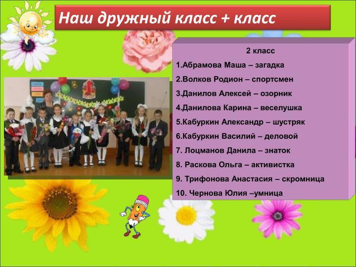 Наш дружный класс + класс