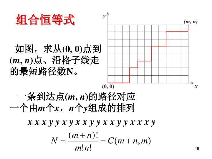 组合恒等式