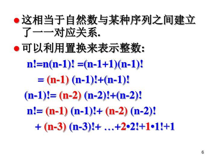 这相当于自然数与某种序列之间建立了一一对应关系