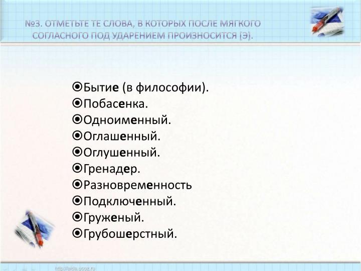 №3. Отметьте те слова, в которых после мягкого согласного под ударением произносится [э].