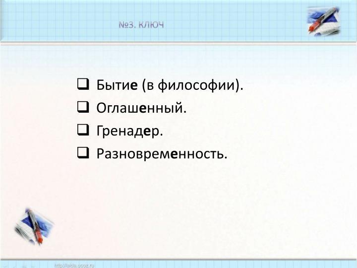 №3. ключ