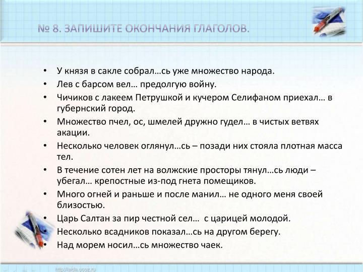 № 8. Запишите окончания глаголов.