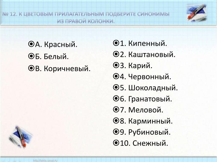 № 12. К цветовым прилагательным подберите синонимы из правой колонки.