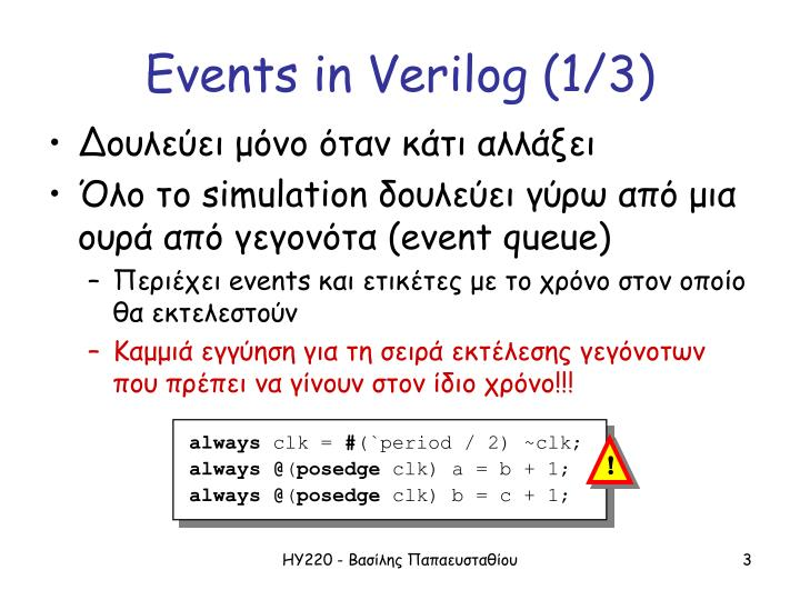 Events in verilog 1 3