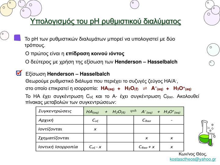 Υπολογισμός του pH ρυθμιστικού διαλύματος