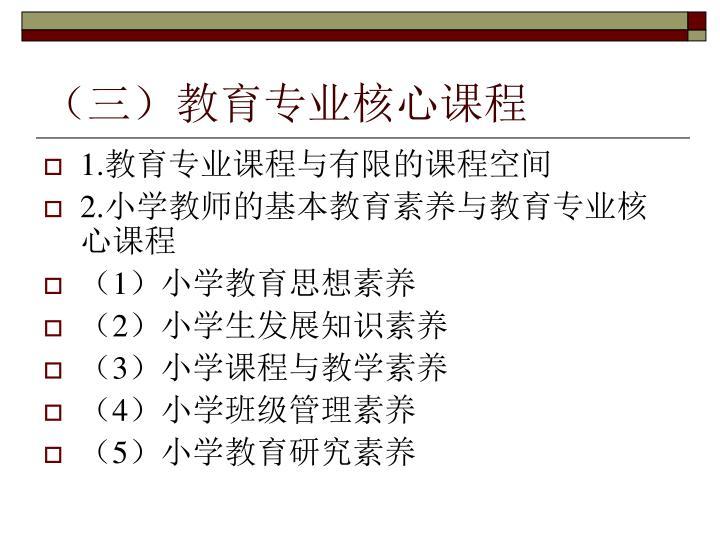 (三)教育专业核心课程