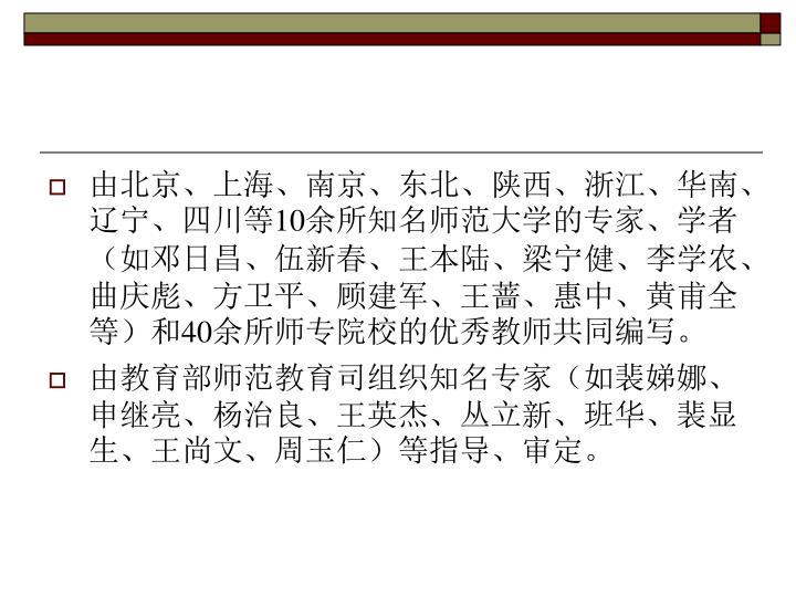 由北京、上海、南京、东北、陕西、浙江、华南、辽宁、四川等