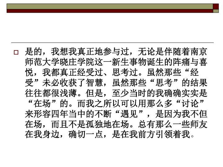 是的,我想我真正地参与过,无论是伴随着南京师范大学晓庄学院这一新生事物诞生的阵痛与喜悦,我都真正经受过、思考过。虽然那些