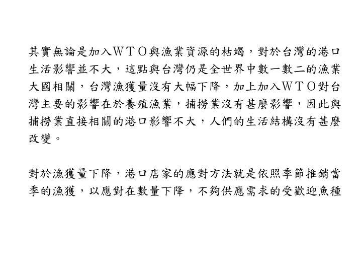 其實無論是加入WTO與漁業資源的枯竭,對於台灣的港口
