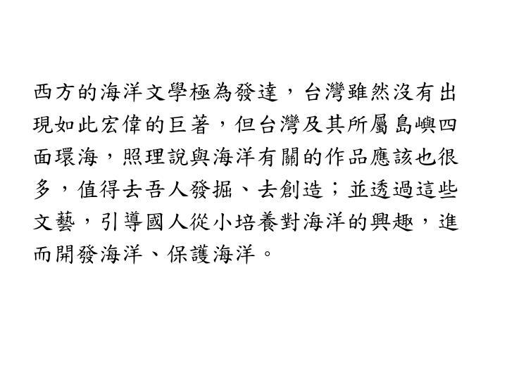 西方的海洋文學極為發達,台灣雖然沒有出