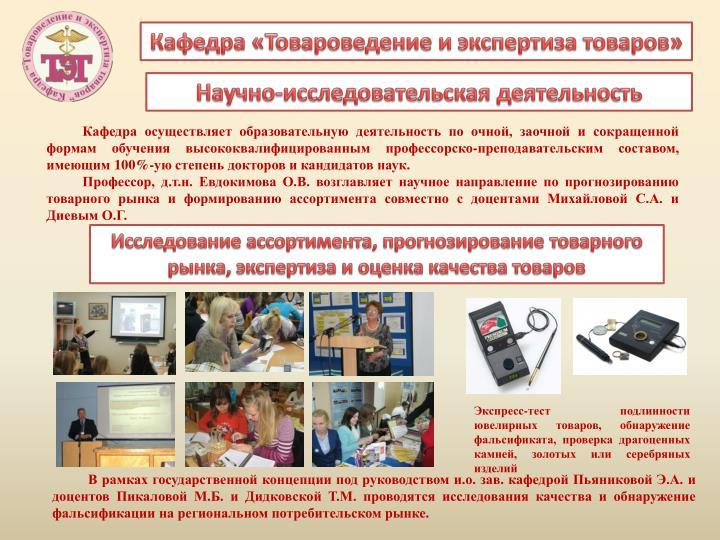 товароведение и экспертиза ювелирных товаров приема врачей-специалистов Очистка