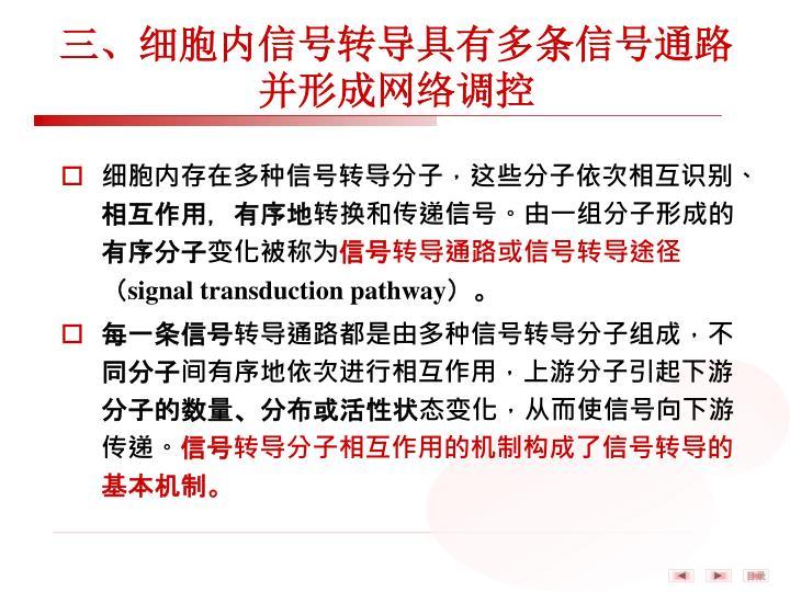 三、细胞内信号转导具有多条信号通路并形成网络调控