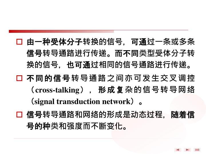 由一种受体分子转换的信号,可通过一条或多条信号转导通路进行传递。而不同类型受体分子转换的信号,也可通过相同的信号通路进行传递。