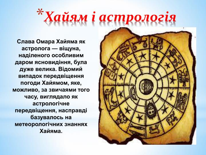 Хайям і астрологія