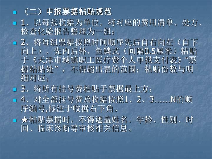 (二)申报票据粘贴规范