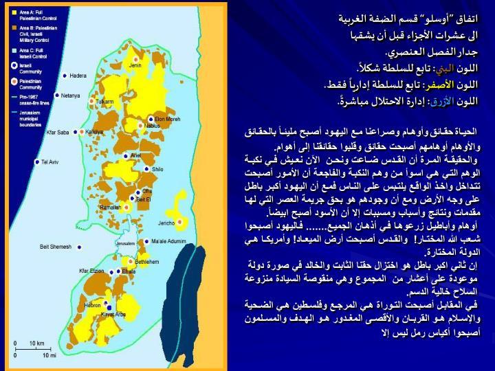 """اتفاق """"أوسلو"""" قسم الضفة الغربية"""
