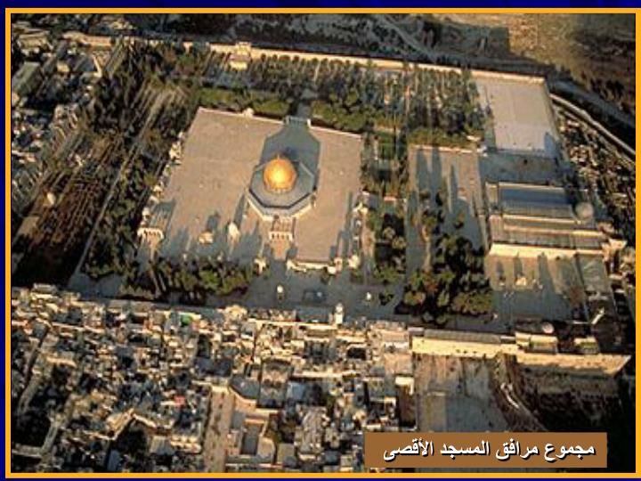 مجموع مرافق المسجد الأقصى