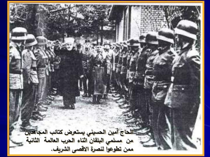الحاج أمين الحسيني يستعرض كتائب المجاهدين