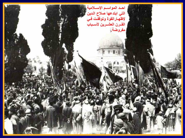 احد المواسم الإسلامية التي ابتدعها صلاح الدين لإظهارالقوة وتوقفت في القرن العشرين لأسباب مفروضة.