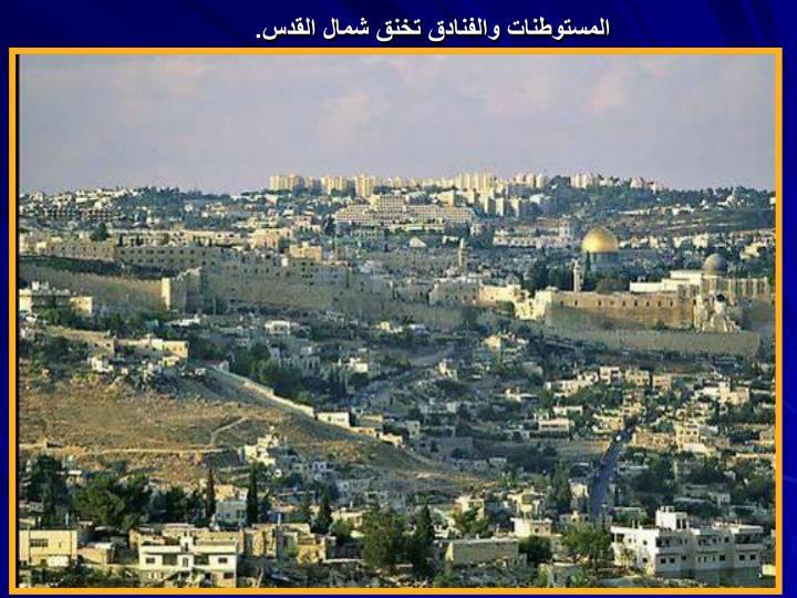 المستوطنات والفنادق تخنق شمال القدس.