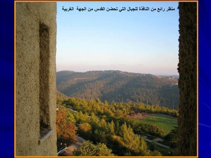 منظر رائع من النافذة للجبال التي تحضن القدس من الجهة  الغربية